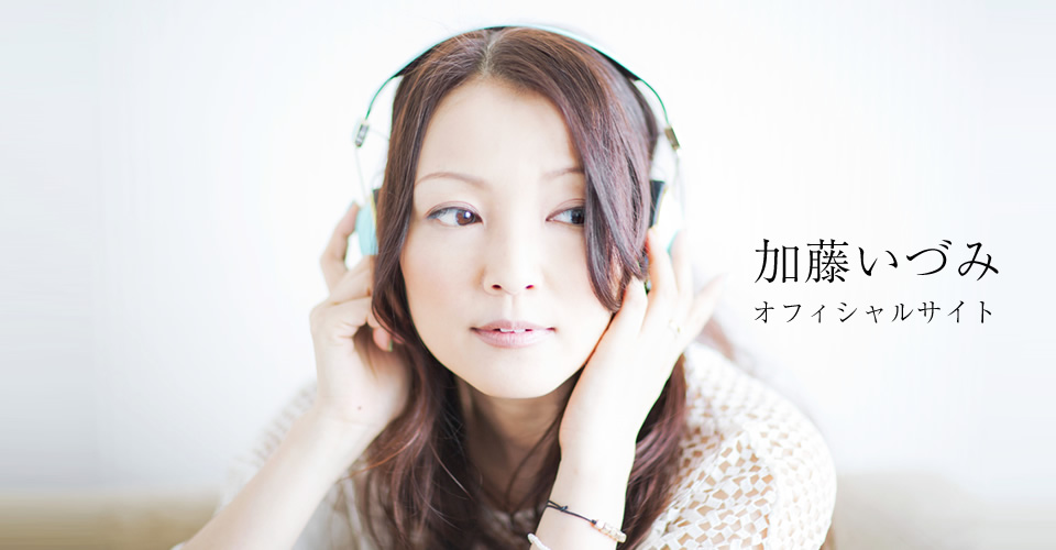 加藤いづみオフィシャルサイト